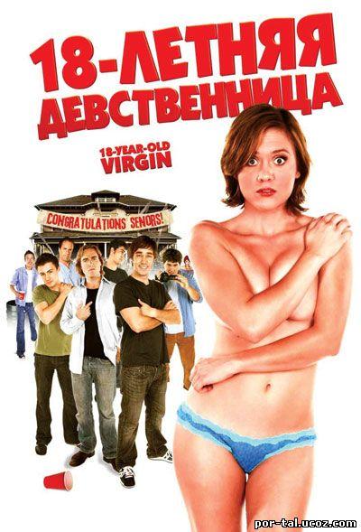 Русское секс кино про целок 54